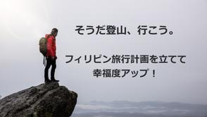 【そうだ 登山、行こう。】旅行計画で幸福度アップ!