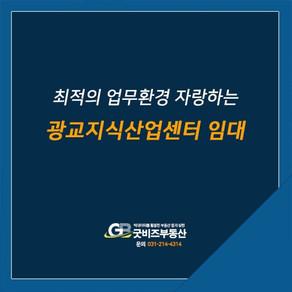 최적의 업무환경 자랑하는 광교지식산업센터 임대 안내