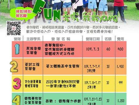 活動 2020暑假南華高中營隊海報
