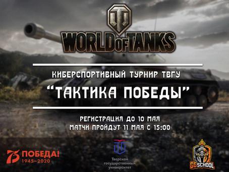 """Киберспортивный турнир """"Тактика победы"""""""