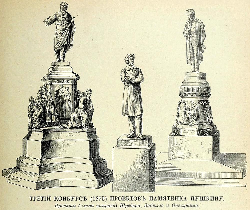 Работы на конкурс эскизов к памятнику Пушкину в Москве