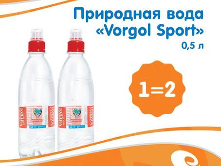 Вторая бутылка Vorgol Sport в подарок в сети АЗС ЕКА.