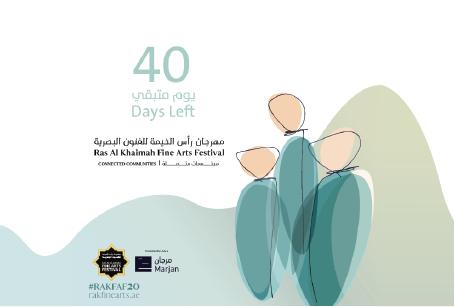 باقي 40 يوم عن افتتاح مهرجان رأس الخيمة للفنون البصرية 2020
