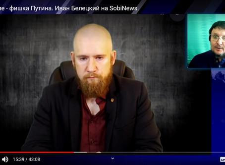 Отравление - фишка Пyтина. Иван Белецкий на SobiNews