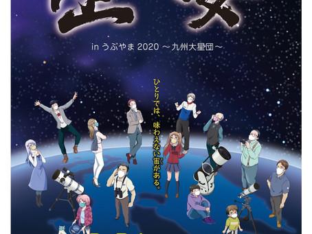 ☆星宴2020 inうぶやま☆開催します!