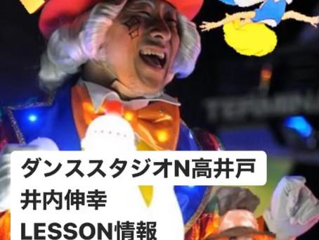 【井内伸幸レッスン可能時間 ※2020/03/05更新】