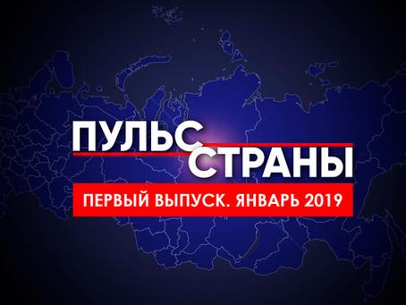 Успехи российской экономики в январе 2019 г.