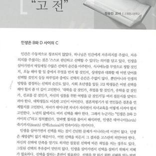 """2016년 교육교회 4월호(장신대학교 기독교교육연구원 발행) -소명학교의 7개의 핵심가치를 나누다 """"고전"""""""