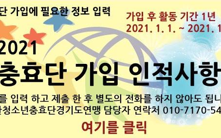 2021충효단 정회원 가입 방법
