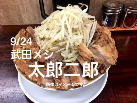 9/24 武田メシ 太郎二郎