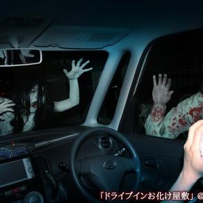 NI LA PANDEMIA DETIENE A LAS CASAS DEL TERROR EN JAPÓN