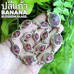 ปลีแก้ว Banana Blossom Glass