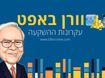 וורן באפט: עקרונות ההשקעה