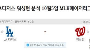 [ 스포츠토토 야구 분석 ] LA다저스 워싱턴 분석 10월5일 MLB메이저리그
