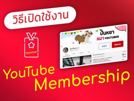 วิธีใช้งาน สมาชิกช่อง (YouTube Membership)