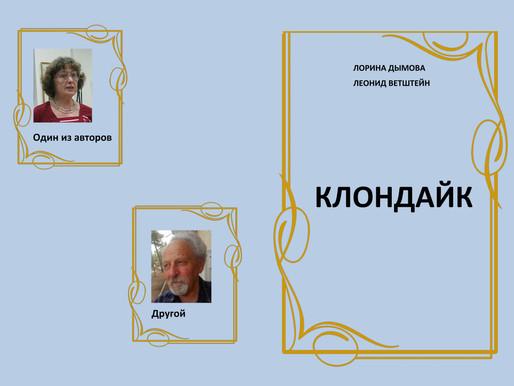 Новая книга Л.Ветштейна и Л.Дымовой
