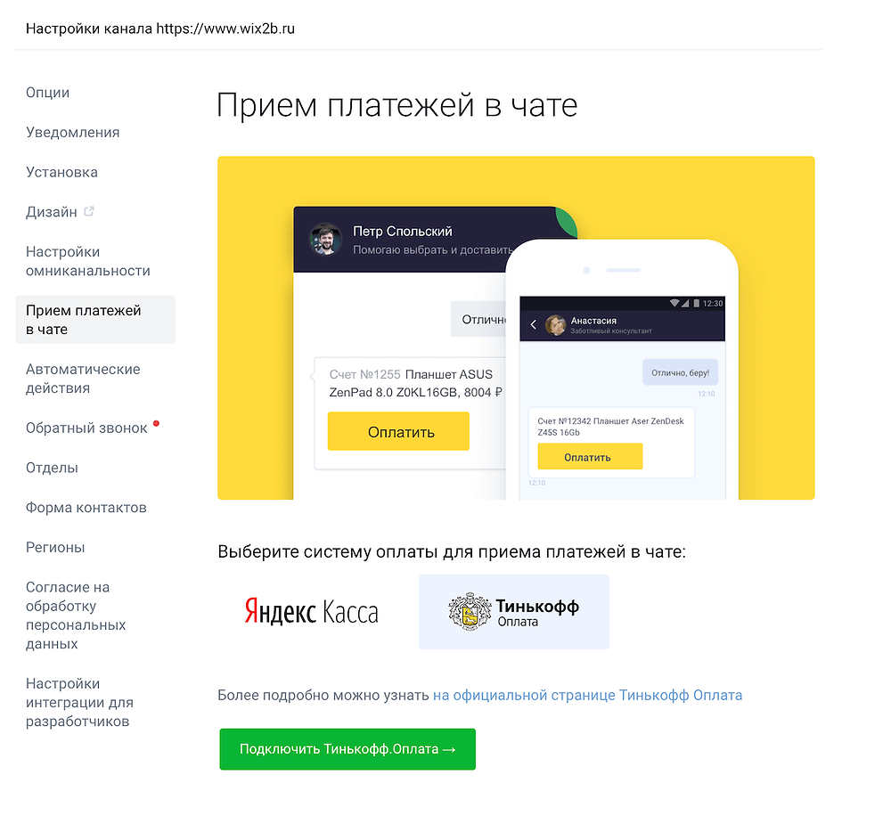 Приём платежей в онлайн-чате JivoSite на сайте Wix
