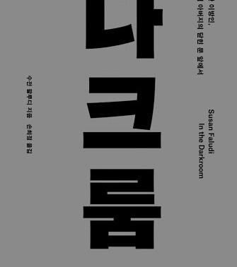 수잔 팔루디 <다크룸> 리뷰 1 / 김효영