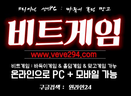 바둑이게임 홀덤게임 맞고 전문브랜드 원라인24 신뢰의 아이콘!