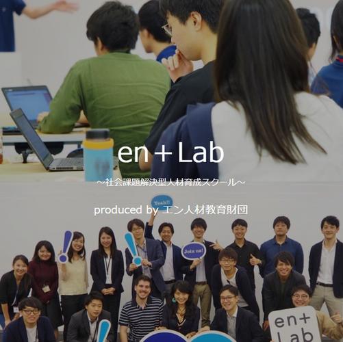 【起業家育成】エン人材教育財団の講義を受け持ちます