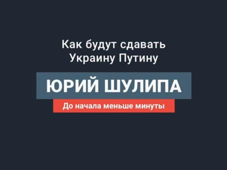 Юрий Шулипа: Как будут сдавать Украину Путину. 21.11.19