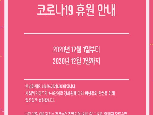 코로나19 휴원 안내 - 2020년 12월 1일 ~ 2020년 12월 7일