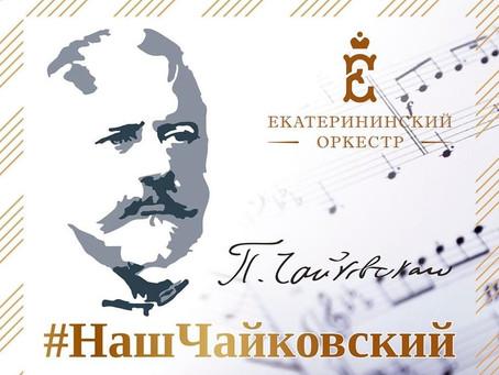 Екатерининский оркестр – партнер Благотворительного Фонда «Сапфир»