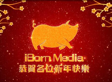 豬年快樂🐽 Happy Chinese New Year!