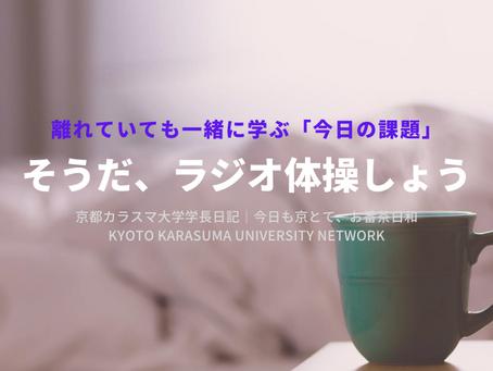 今日も京とて、お番茶日和|京都カラスマ大学学長日記(7/3)