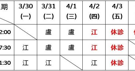 門診異動:江美麗婦產科清明連假 休診公告