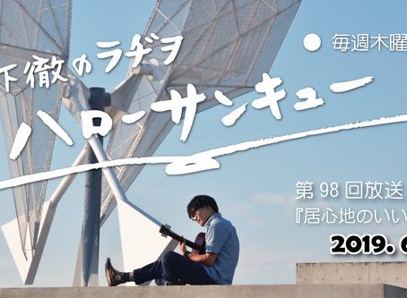 2019.06.20 木下徹のラヂヲ『ハローサンキュー』第98回「居心地のいい場所。」