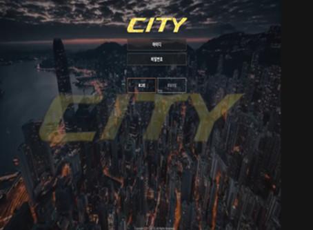 [토토사이트] 신규사이트 시티 CITY 먹튀검증