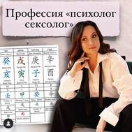 Крыса-Петух, Профессия «психолог, сексолог»