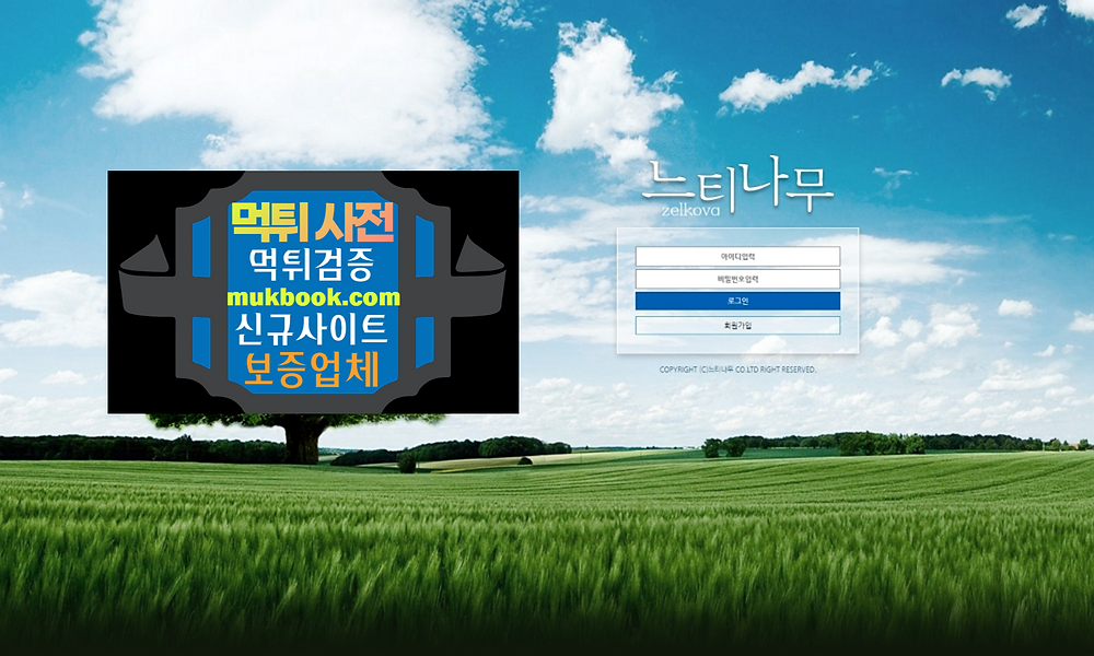느티나무 먹튀 NM-2020.COM - 먹튀사전 신규토토사이트 먹튀검증