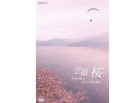 【DVD発売】空撮桜 天空の旅人・桜の春を飛ぶ