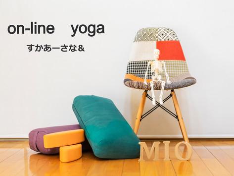 「無料on-line-yoga」日程&参加手順