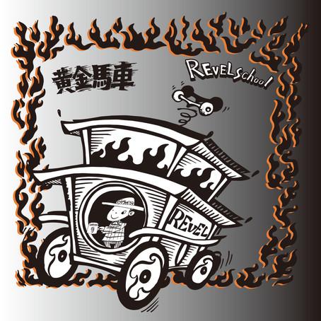黄金馬車 -REVEL SCHOOL-