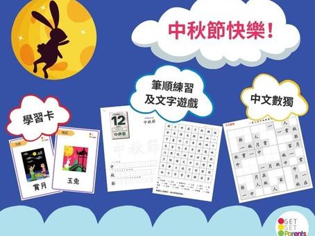 中秋節學習遊戲包