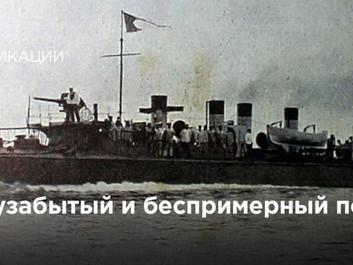 Героическая гибель эскадренного миноносца «Стерегущий»