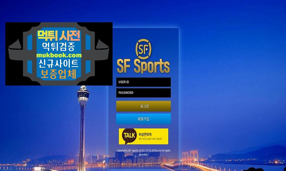순펑 먹튀 OTT-MVP01.COM - 먹튀사전 신규토토사이트 먹튀검증