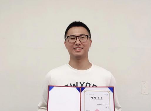 2018.08.10 고종빈 학생 소선나눔기금 장학생 선정