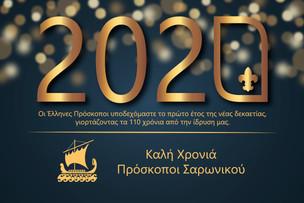 Καλή Χρονιά 2020