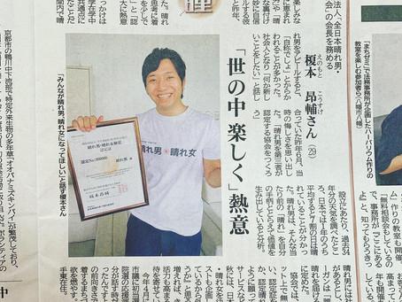 再び京都新聞に掲載されました