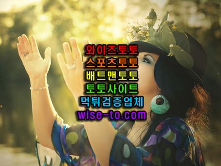 수족관 먹튀검증 [스포츠토토]