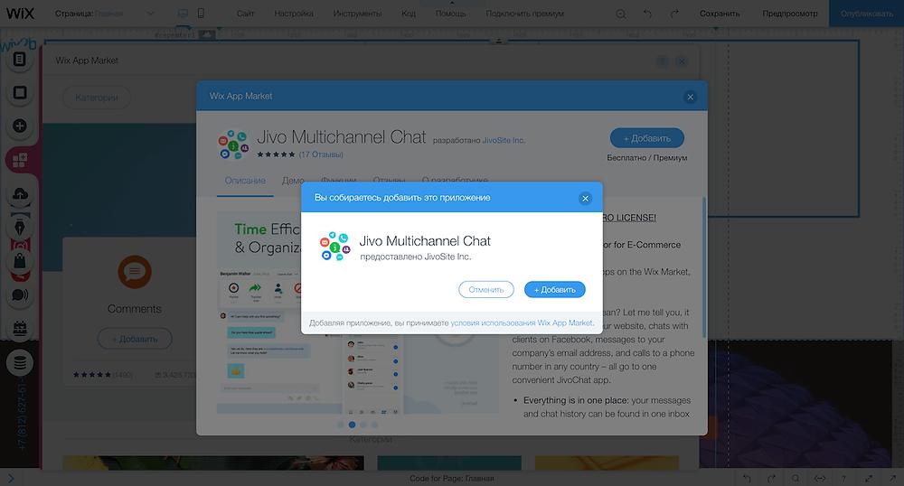 Wix App Market – Jivo Multichannel Chat – онлайн-чат для сайта Wix