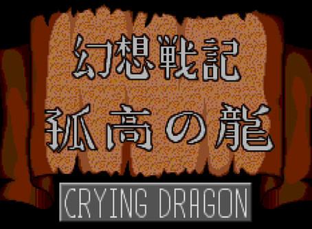 Crying Dragon : Sega CD Prototype ROM discovered!