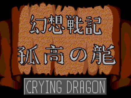 Crying Dragon : Sega CD Prototype ROM discovered!