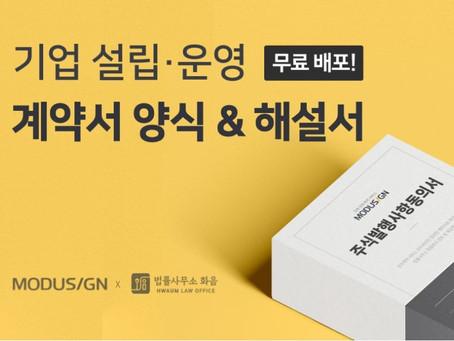 모두싸인×화음, '기업 설립・운영' 계약서 양식 배포