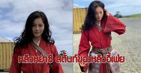หลิวหย่าซี สตั้นท์ของหลิวอี้เฟย ในหนัง Mulan แชร์สนั่น ดังข้ามคืน