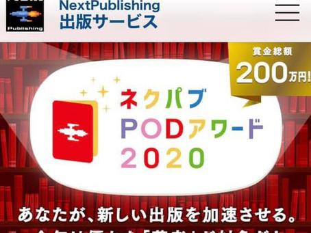ネクパブPODアワード2020